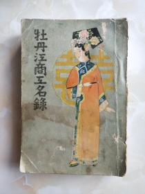 牡丹江商工名录(昭和十五年)