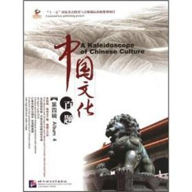 感知中国:中国文化百题(第4辑)(英文版)(5书+5DVD+50书签)