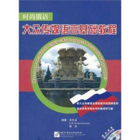 时尚俄语:大众传媒语言基础教程
