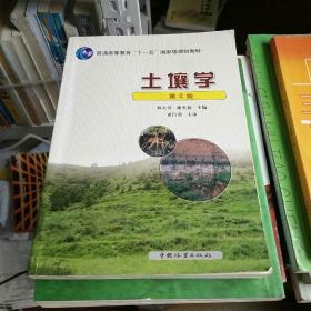 土壤学(第2版普通高等教育十一五国家级规划教材)
