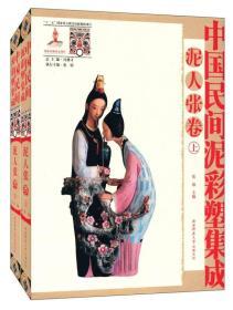 中国民间泥彩塑集成(泥人张卷 套装上下册)