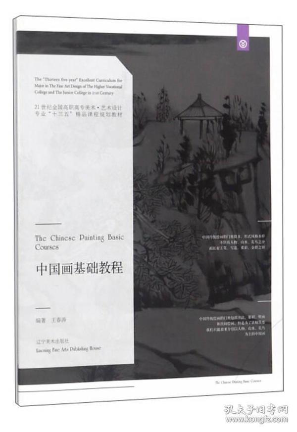 """中国画基础教程/21世纪全国高职高专美术·艺术设计专业""""十三五""""精品课程规划教材"""