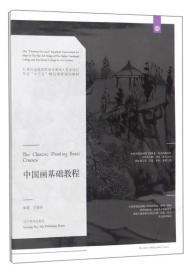 中国画基础教程 王春涛 辽宁美术出版社 9787531476313