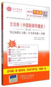 方汉奇《中国新闻传播史》笔记和课后习题(含考研真题)详解(第3版)