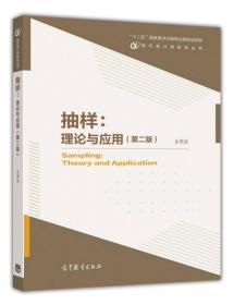 抽样 理论与应用(第2版)(有笔记)