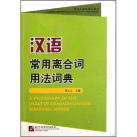 外国人学汉语工具书:汉语常用离合词用法词典