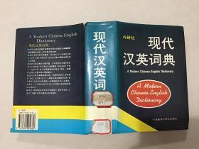 现代汉英词典  精装馆藏