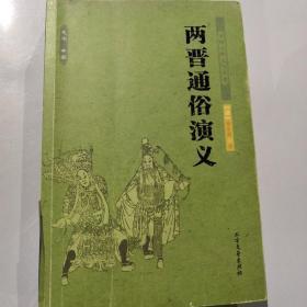 中国古典文学名著:两晋通俗演义