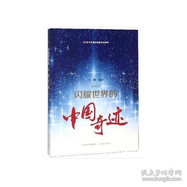 (总署)闪耀世界的中国奇迹