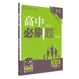 理想树 2019新版 高中必刷题 地理 高二① RJ 必修3 适用于人教版教材体系 配狂K重点