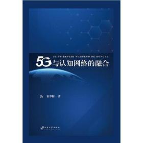5G与认知网络的融合