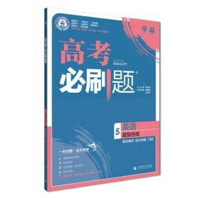 理想树67高考2019新版高考必刷题 英语5 题型合练 高考专题训练