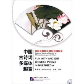 汉语言文化选修课教材系列:中国古诗词多媒体趣赏
