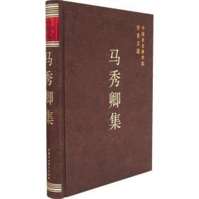 马秀卿集(精)/中国社会科学院学者文选