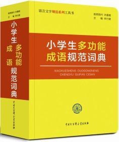 小学生多功能成语规范词典