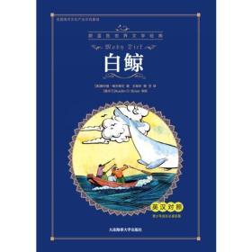 白鲸(蔚蓝色经典)