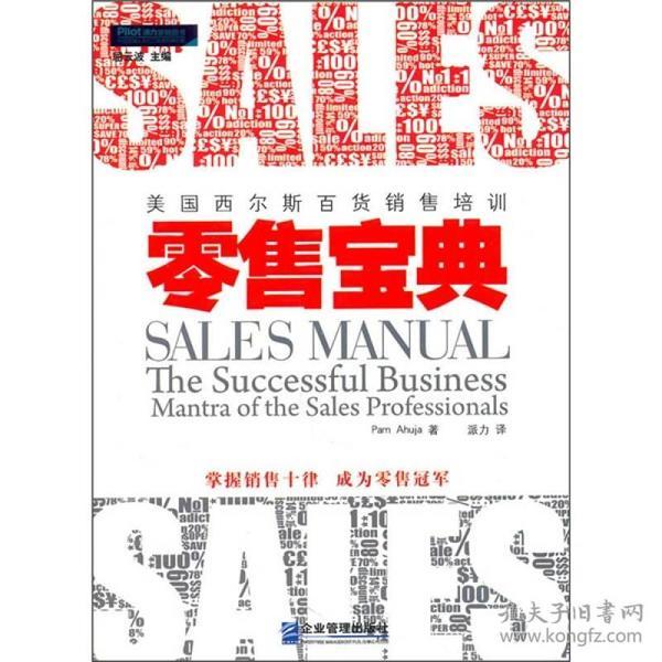 零售宝典:美国西尔斯百货销售培训