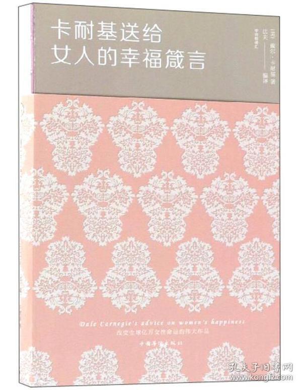 新书--中侨悦读汇:卡耐基送给女人的幸福箴言