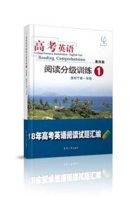高考英语阅读分级训练1(第四版)