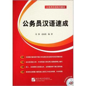 公务员汉语系列教材:公务员汉语速成