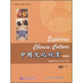 中国文化欣赏(精装版)(4DVD)