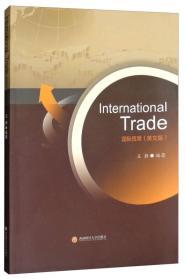 国际贸易(英文版)