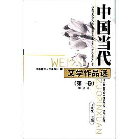 中国当代文学作品选(第1卷修订本)