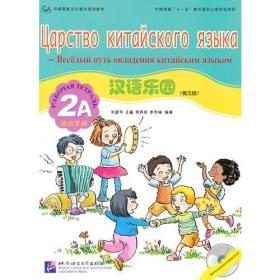 汉语乐园 活动手册 2A(俄文版)(含1CD)