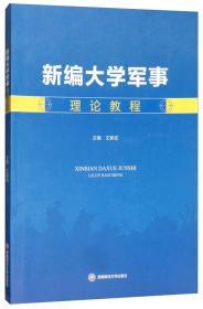 新编大学军事理论教程