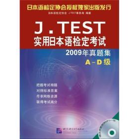 J.TEST实用日本语检定考试:2009年真题集(A-D级)
