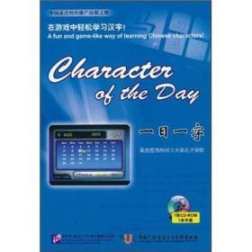 一日一字(含1CD-ROM+1手册)