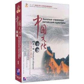 感知中国:中国文化百题(第1辑)(俄文版)(5书+5DVD+50书签)