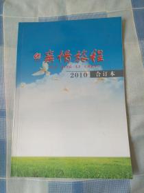 亲情旅程2010合订本创刊号