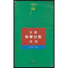 汉英体育分类词典