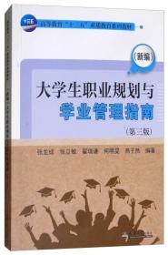 二手正版新编大学生职业规划与学业管理指南第三版 张龙成9787561861462