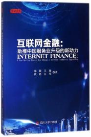 互联网金融:助推中国服务业升级的新动力/博士文库