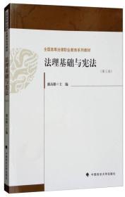 法理基础与宪法