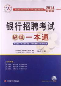 中人2014银行招聘考试应试一本通 综合知识+职业能力测验+职业性格测试+英语+面试
