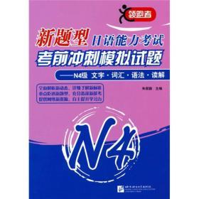 新题型日语能力考试考前冲刺模拟试题N4级:文字词汇语法读解