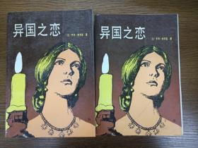 异国之恋 上下两册全(正版、现货、实图!)