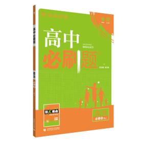 理想树 2019新版 高中必刷题 政治必修3 RJ 适用于人教版教材体系 配狂K重点