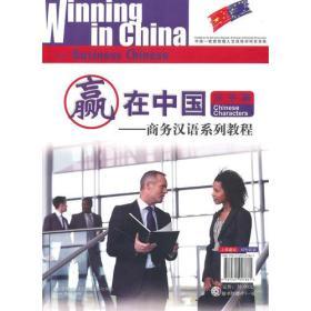 赢在中国:商务汉语系列教程 语音汉字篇