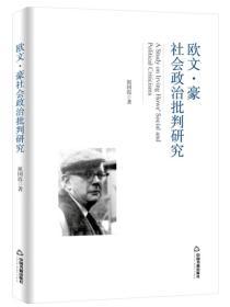 欧文·豪社会政治批判研究