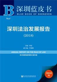 深圳蓝皮书——深圳法治发展报告(2018)