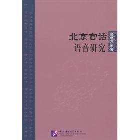 北京官话语音研究