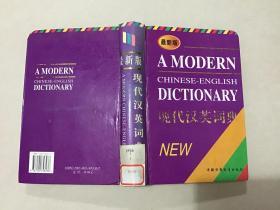 最新版--现代汉英词典 精装馆藏