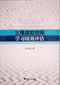 三维虚拟空间学习绩效评估