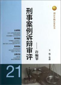 刑法分则实务丛书·刑事案例诉辩审评:诈骗罪