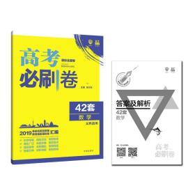 高考必刷卷 42套 数学(文科适用) 2021