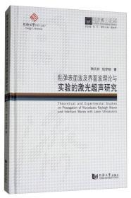 同济博士论丛:粘弹表面波及界面波理论与实验的激光超声研究